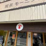 喫茶モーニング - 入口