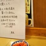 Menyafukutohachi - 紅生姜は別皿で提供。