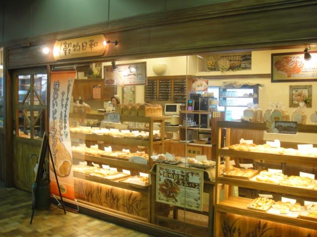穀物日和 学園都市駅店