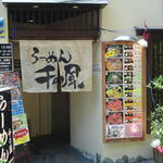 Ramensennokaze - お店入口