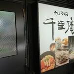 千里庵 - 2004_千里庵_看板
