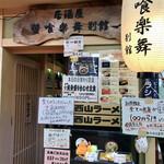 蟹喰楽舞 別館 -