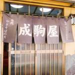 成駒屋 -