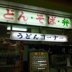 下関駅 待合売店 - ご苦労様でした・・・