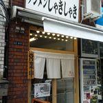 12867832 - 「タンメンしゃきしゃき 新橋店」 表構え