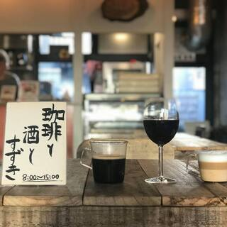 【珈琲と酒とすずき】月~金/8:00~15:00