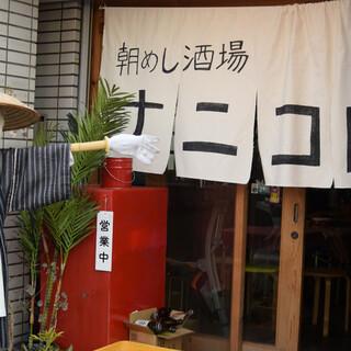 朝めし酒場 ナニコレ食堂
