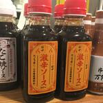 串カツ田中 - 激辛ソースにハマってます