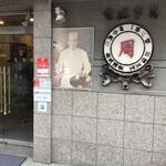 生香園 - 看板と周富輝さん