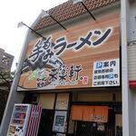 Ramenshokudourairakukenkyoudaiten - てもみ醤油,来楽軒豊田兄弟店(愛知県豊田市)