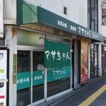 お好み焼マサちゃん - この店は車での通勤途中にあり、以前から緑色のテントと暖簾が気になっていました。