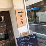 wakicchinkanna -