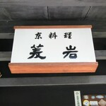 京趣味 菱岩 -