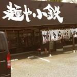 麺屋小鉄 -