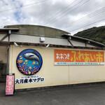 道の駅大月 ふれあい市 - マグロが有名な道の駅みたいですねぇ〜(^_^)v