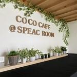 Coco Cafe relief - 普段はレンタルルームとして貸し出しているお部屋。ベビーマッサージやネイル・エステなどをされる方にご利用いただいております。