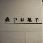森乃お菓子 -