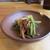 そば二十三 - 料理写真:お通しの「芹と茸のお浸し」