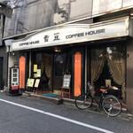 香豆 - 店の外観