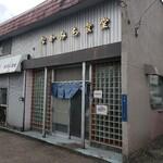 なかみち食堂 - 店舗外観