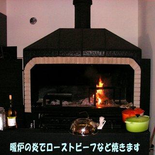 日本最大級の大きな暖炉でお肉を調理する暖炉レストランです。