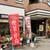 喫茶クレイン - 外観写真:お店外観