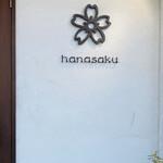ハナサク -