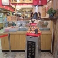 紅葉堂弐番屋 - 宮島竹串回収の守 『平のあげもみ公』 本店 弐番屋 と食べられ終えた竹串の回収を勤めとしています。