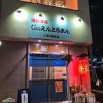 じぃえんとるまん - じぃえんとるまん@二俣川駅前店 店舗外観