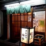 とんかつ 梅亭 - 外観写真:一八通り沿い、神田きくかわの並び