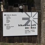 ヒカリノカフェ - 外看板