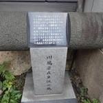 相生楼 - 2012年1月撮影 川端康成生誕の地