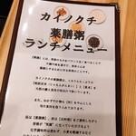 ヒル薬膳粥・ヨル貝料理カイノクチ -