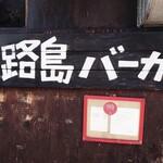 淡路島バーガー -