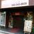 ソムタム - お店の外観