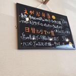 えがお食堂 -