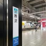 128753256 - 駅ホーム。