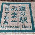 道の駅「みま」コスモス館 - 施設の写真が撮れなかったんで、足マットで勘弁して下さいm(_ _)m