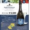 ワイン&タパス PEQUE - ドリンク写真:アゾロ・プロセッコ
