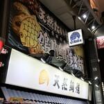鳴門鯛焼本舗 - 新仲見世通り側の看板。