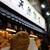 鳴門鯛焼本舗 - 十勝産あずき(200円+税)
