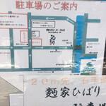 128762850 - 専用駐車場の案内図、一方通行に要注意!