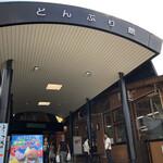 道の駅 どんぶり館 - 入口が特徴的な道の駅「どんぶり館」なり(^_^)v