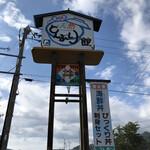道の駅 どんぶり館 - 巨大な看板が、多い様な気がするなり∑(゚Д゚)