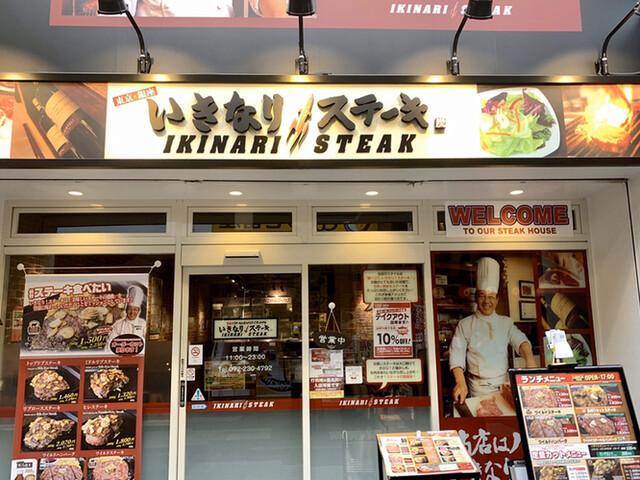 いきなり ステーキ 堺東