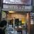 台湾の焼き包子 包包亭 - 店頭(2020.2.15)