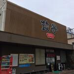 128765536 - むつぎく(静岡県浜松市中区砂山町)外観