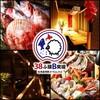 北海道海鮮・ラムしゃぶ×完全個室 38ふ頭・B突堤 - その他写真:
