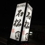 128768160 - 石松餃子 本店(静岡県浜松市浜北区小松)外観
