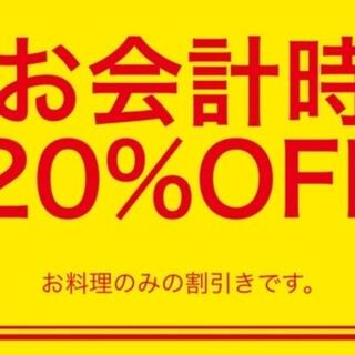 【期間限定】お料理のみ20%オフ!!!